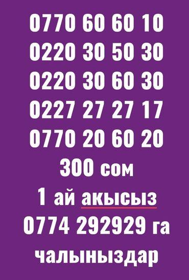 Электроника - Кызыл-Кия: Красивый номерлер. Ошто чалыныздар