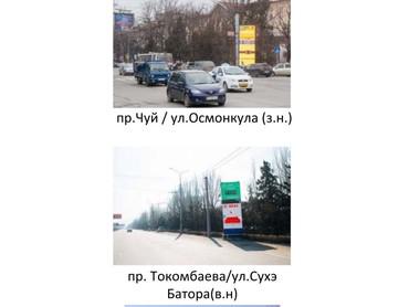 МЕДИАБОРД -  новый формат наружной в Бишкек