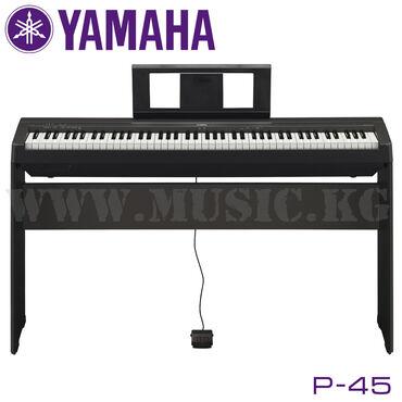 yamaha ybr125 в Кыргызстан: Цифровое пианино Yamaha P-45 1. Цифровое пианино Yamaha