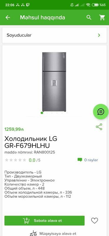 Электроника в Габала: Новый Двухкамерный Серебристый холодильник LG