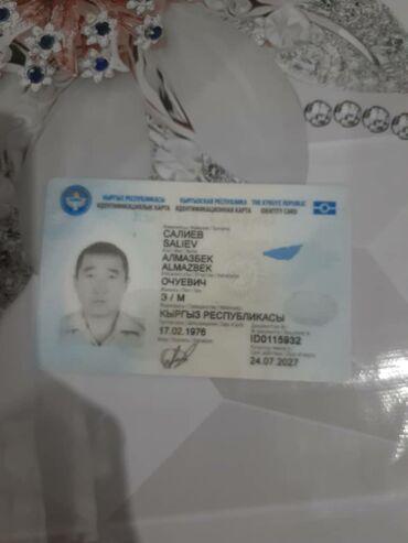 7 объявлений: Утеряно паспорт и права на имя Салиев Алмазбек Очуевич
