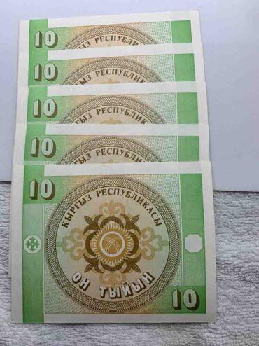 Купюры - Бишкек: Бумажные денежные знаки достоинством 10 тыйын (UNC). Выпущен в