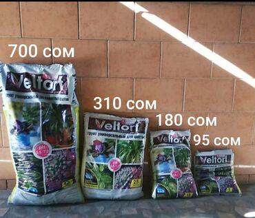 Продается грунт для цветов