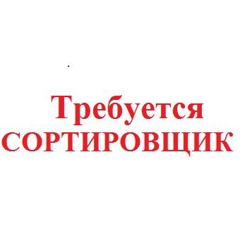 Требуется грузчик для сортировки в Бишкек