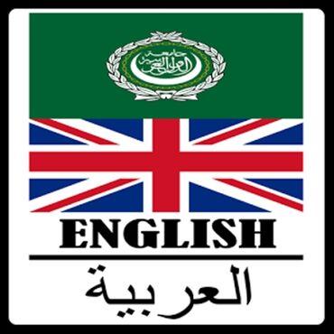 Языковые курсы | Английский, Арабский | Для взрослых, Для детей