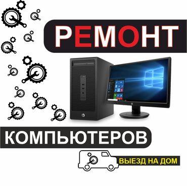 Ремонт техники - Кыргызстан: Ремонт | Ноутбуки, компьютеры | С выездом на дом