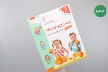 """Навчальний зошит """"Математика 3 клас. Частина 2""""    Автори: С. Скварцов"""