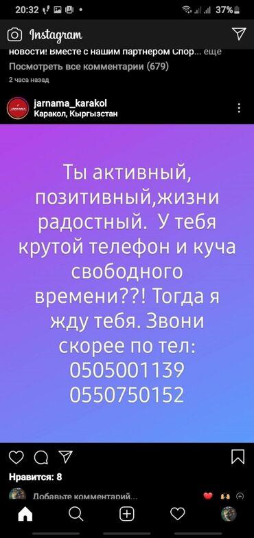 посуточная квартира в городе каракол в Кыргызстан: Не важно сколько лет тебе!!! Главное чтобы ты был(а) быстро обучаемым