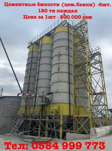 опалубка бишкек in Кыргызстан | АРЕНДА ИНСТРУМЕНТОВ: Продаю:#радиально-сверлильный станок