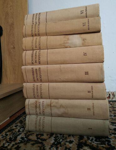 Книги, журналы, CD, DVD в Кыргызстан: Продаются антикварные книги по всеобщей истории искусств . в 6