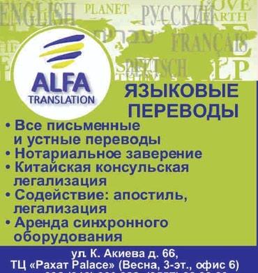«ALFA TRANSLATION» - быстро, недорого, в Бишкек