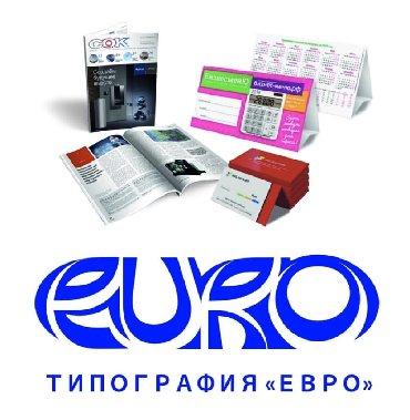 печать на пакеты в Кыргызстан: УФ печать | Этикетки, Кофты, толстовки, Флаера | Снятие размеров