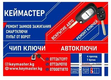 пульт для машины в Кыргызстан: Ключи Ключи Ключи Ключи Ключи Ключи Чип ключи Чип ключ Чипы от авто Чи