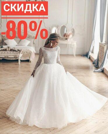Свадебные платья - Токмак: Новое платье на прокат! Свадебное платье на прокат Скидка -80% .В