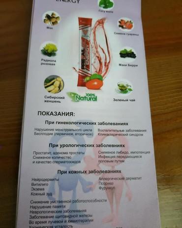 energy diet похудение в Кыргызстан: Придает энергию и бодростьPREVAIL ENERGY ™ - Разработан для того
