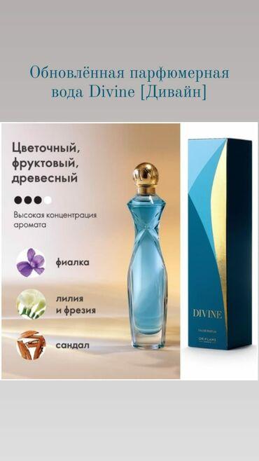 органайзер для косметики бишкек in Кыргызстан   КОСМЕТИКА: Орифлейм oriflameпринимаю заказы на всю продукцию орифлеймскидки от 10