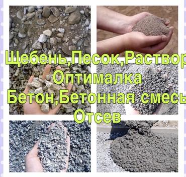 Щебень,Песок,Раствор,Оптималка,Отсев,Бетон