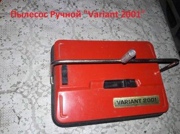 """- Пылесос Ручной """"Variant 2001"""" - 400с. (Whatsapp)   в Бишкек"""