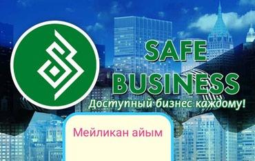 """Новая компания """"Сейф бизнес """" ищет в Бишкек"""