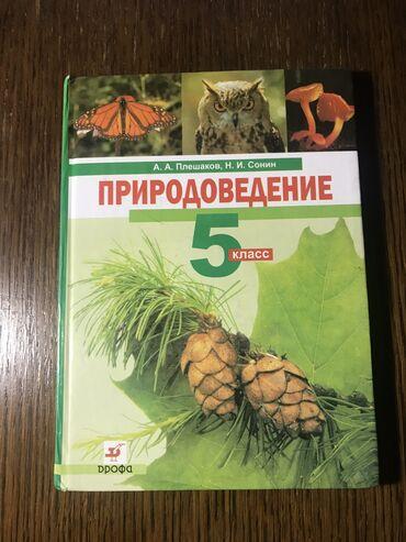 Книга: «Природоведение за 5 класс». Автор: А.А. Плешаков, Н.И. Сонин