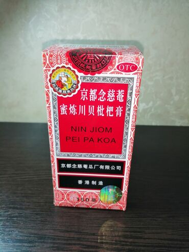 Сироп от кашля 100% эффект На основе экстракта имбиря и корня солодки
