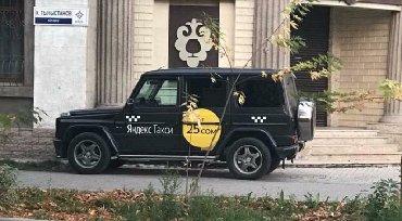 Регистрация в Яндекс такси бесплатно  Официальный партнер Яндекс такси