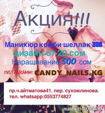 профессионалнье гель лаки ELSA,Kodi!!! в Бишкек