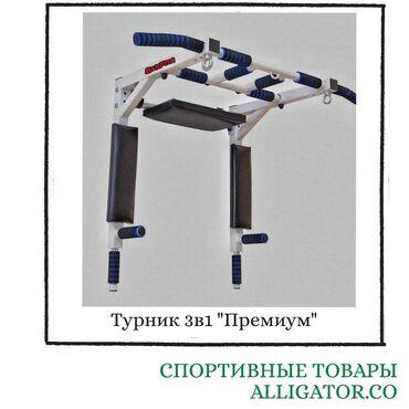 Турники - Кыргызстан: Премиум турники от российских производителей.Стандарт Стандарт + 4500
