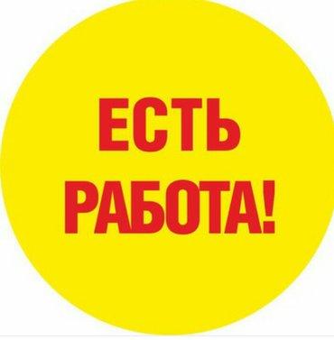 Требуется продавец консультант (мыло-моющие средства и косметика) Можн в Бишкек