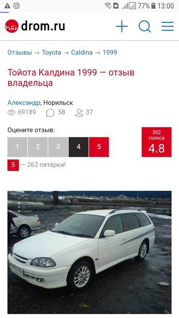 Toyota Caldina 2001 в Кант