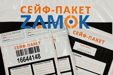 Сейф-пакеты и курьер-пакеты в Бишкеке ( в Бишкек