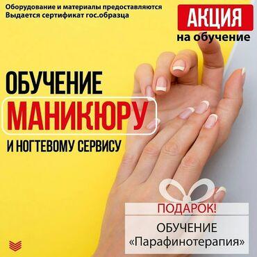Мастер маникюра бишкек - Кыргызстан: Курсы   Мастера маникюра, Мастера педикюра   Выдается сертификат, Предоставление расходного материала, Предоставление моделей