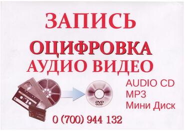диаметр cd диска в Кыргызстан: Оцифровка кассет формата: USB MP-4vhs, vhs-c, minidv,hdv