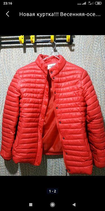 Новая женская осеняя-весенняя куртка, размер 42-44 отдам за 5 литров
