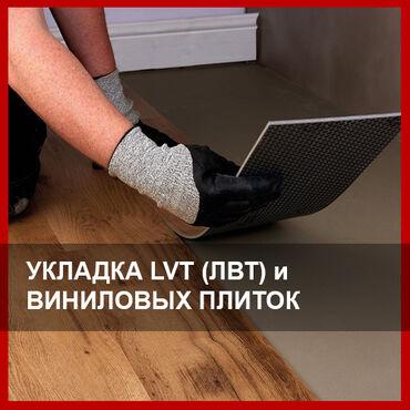 линолеум бишкек in Кыргызстан   НАПОЛЬНЫЕ ПОКРЫТИЯ: Ламинат, линолеум, паркет