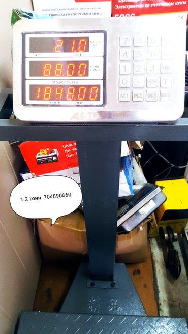 Весы электронные до 1200 кг.. продажа аренда ремонт в Бишкек