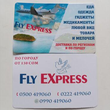 "hr s в Кыргызстан: Курьерская служба доставки ""Fly EXpress"" С нами надёжно, выгодно,а"
