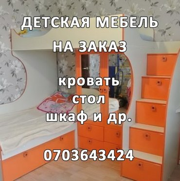 Детская мебель на заказ кровать, стол, в Бишкек