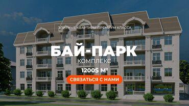 клубные дома в бишкеке в Кыргызстан: Продается квартира: Элитка, Южные микрорайоны, 4 комнаты, 208 кв. м