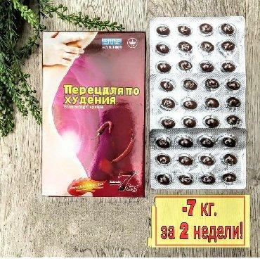 гелевый протез в Кыргызстан: Гелевые мягкие капсулы, на основе перца. Выводит шлаки.Восстанавливает