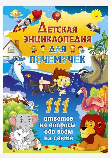 Очень интересная детская книжка для Почемучек