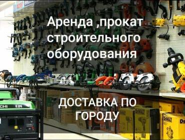 Аренда и прокат строительного в Лебединовка