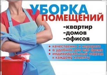 продажа двухэтажных домов в Кыргызстан: Генеральная уборка Квартир и домов Офисов и складских помещенийДача и