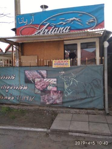 Сдаю лепешный цех, срочно!!! по в Бишкек
