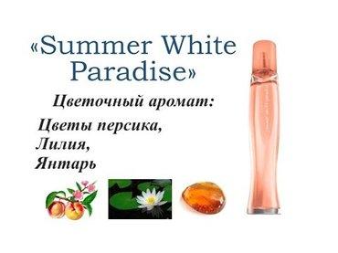 Туалетная вода Summer White Paradise, 50 в Бишкек