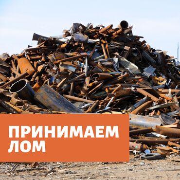 Скупка черного металла - Бишкек: Куплю черный металл дорого   черный металл кузов, деловые материалы