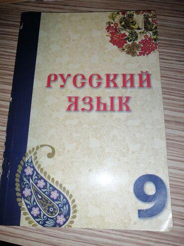 rus dili - Azərbaycan: Rus dili 9-cu sinif