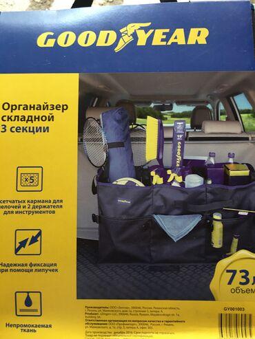Аксессуары для авто в Кыргызстан: Сумка в машину, органайзер, подарок