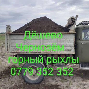 Доставка Чернозём горный Для газона без сарника