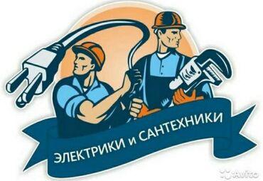 стулья для гостинной недорого в Кыргызстан: Электрик | Установка люстр, бра, светильников, Прокладка, замена кабеля | Стаж Больше 6 лет опыта